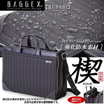 【メーカー直送品】【大感謝価格 】バジェックス BAGGEX 楔 ビジネスブリーフケース ダブルルーム 23-0564 BK ブラック