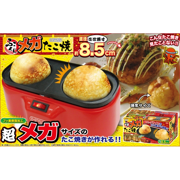 Mega takoyaki machine can do a giant octopus of about 8.5 cm in diameter! Grilled Octopus generator ★ more than 5250 Yen in the teen pulled free ★ points 10P28oct13.