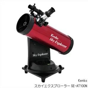 大感謝価格『Kenko(ケンコー) スカイエクスプローラー SE-AT100N』