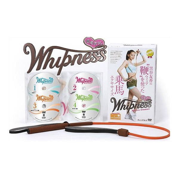 【あす楽対応】大感謝価格 恋愛ボディ Whipness『ウィップネス』黒谷友香の乗馬エクササイズDVDの通販