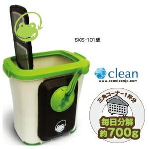 『自然にカエルS 基本セット SKS-101型』送料無料2012年の新モデル 室内型家庭用生ゴミ処理機 本体 電気いらない