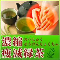 Many packing when one teen pulled free five in three put the present diet tea tea wild blend tea Japan produced ★ points 10P04Feb1310P28oct13