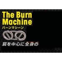 バーンマシン スピードバッグ The Burn Machine【返品キャンセル不可】