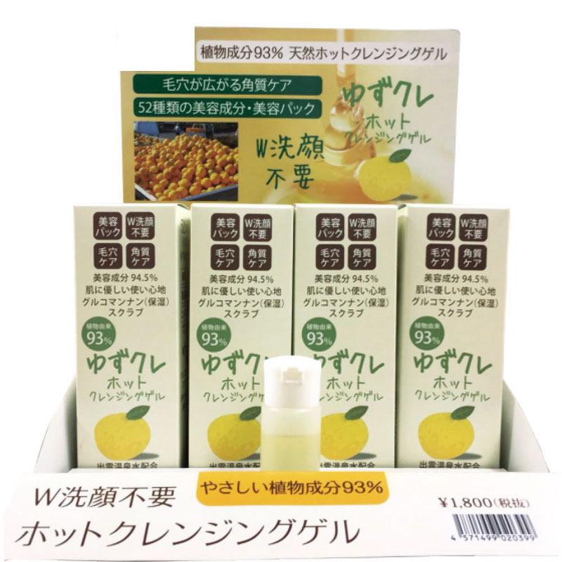 """在要點多重超過""""柚子kurehottokurenjingugeru 150g""""(折扣服務對象外)5000日圆稅另算可以使用的製造丢落植物成分93%柚子kurehottokurenjingugeru"""