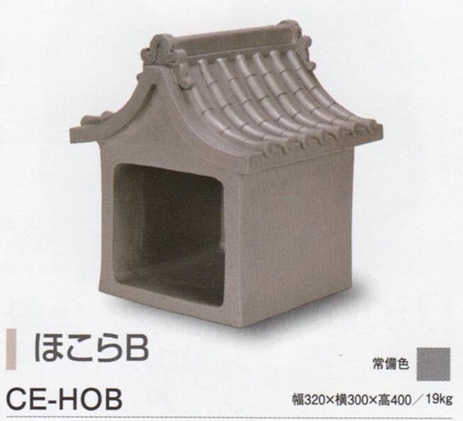 『ほこらB CE-HOB』『メーカー直送品。個別送料1000円が必ず修正発生・代引不可・同梱不可・返品キャンセル・割引不可』(突然の欠品終了あり・離島僻地沖縄は不可)ガーデン DIY 外構 エクステリア『ほこらB CE-HOB』