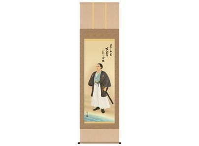 【大感謝価格 】掛軸 龍馬 長江桂舟筆 K9712