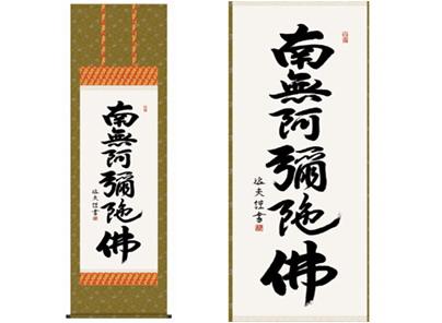 【大感謝価格 】掛軸 六字名号 中田逸夫書 K9820