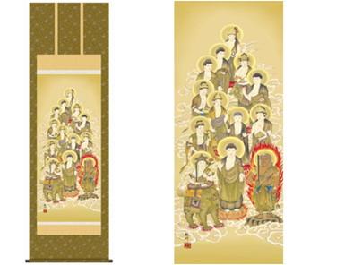 【大感謝価格 】掛軸 十三佛 山村観峰筆 K9821