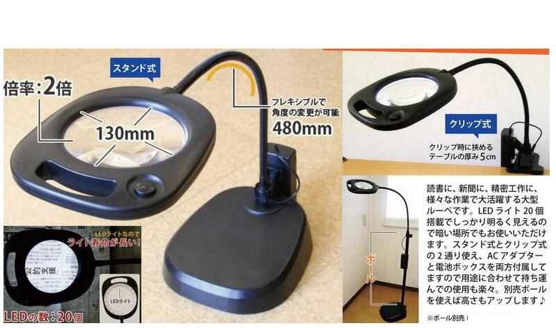 【大感謝価格 】スタンド&クリップ式 2WAY LED付ルーペ