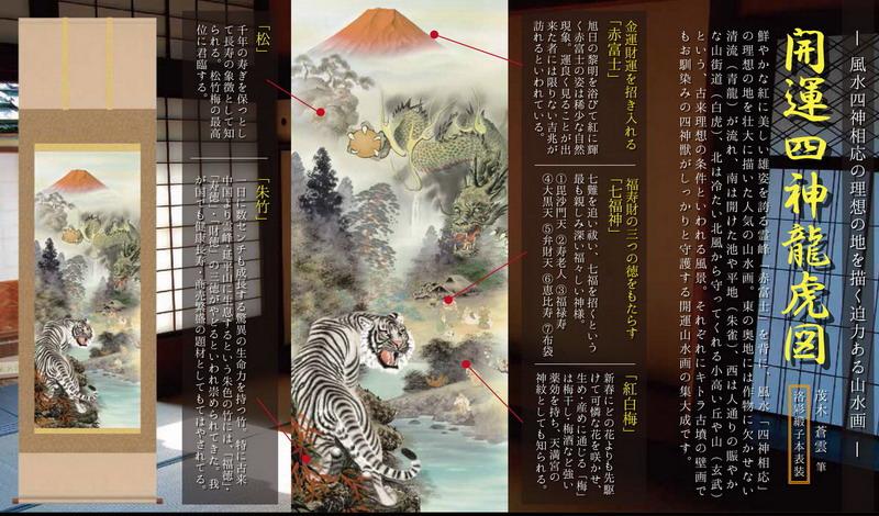 【大感謝価格 】掛軸 開運四神龍虎図 D5-037