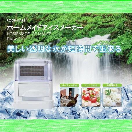 【メーカー直送】【大感謝価格】イーバランス ROOMMATE ホームメイドアイスメーカー RM-49D