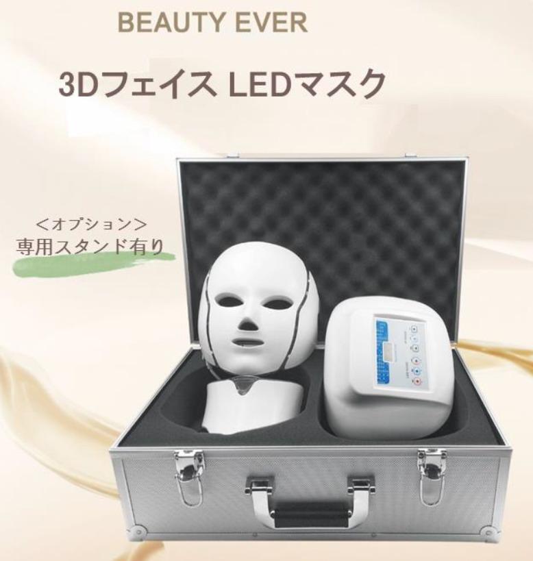 【メーカー直送品】【大感謝価格】高級LEDマスク美顔器