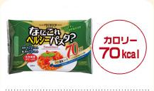 【メーカー直送】【大感謝価格】【180個セット】なにこれパスタ トマト風味 167g
