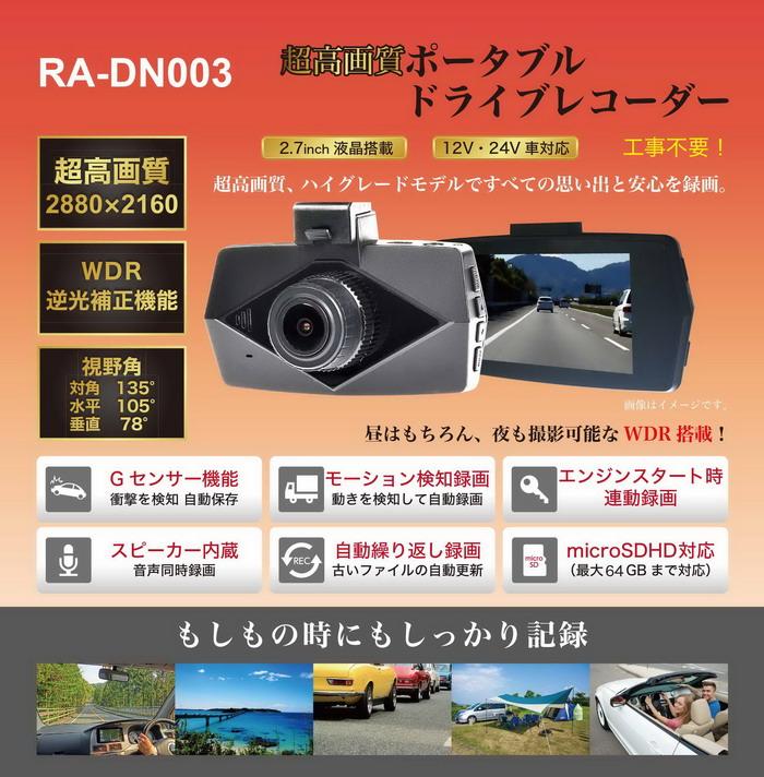 【大感謝価格】池商 超高画質 ポータブル ドライブレコーダー RA-DN003
