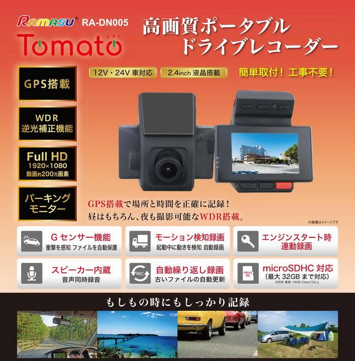 【大感謝価格】池商 高画質ポータブルドライブレコーダー RA-DN005