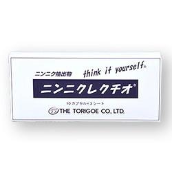 【大感謝価格 】ニンニクレクチオ 30カプセル