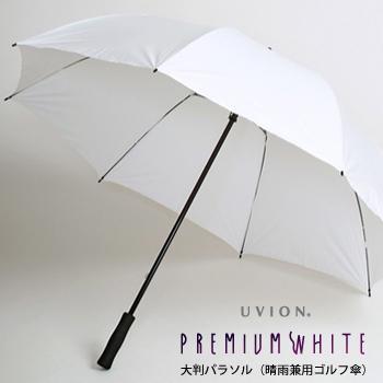 【メーカー直送・大感謝価格】『UVION』プレミアムホワイト大判パラソル 晴雨兼用ゴルフ傘