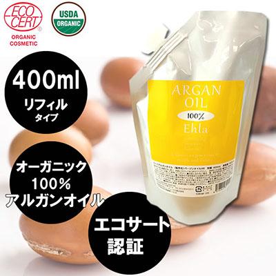 『エヘラアルガンオイル 400ml』(割引不可、送料無料、4個で梱包時に1個多く入れます)美容 コスメ スキンケア ボディケア ヘアケア お風呂『エヘラアルガンオイル 400ml』