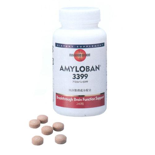 『アミロバン3399 240粒』(割引不可)サプリメント 健康食品 ヤマブシタケ 山伏茸『アミロバン3399 240粒』