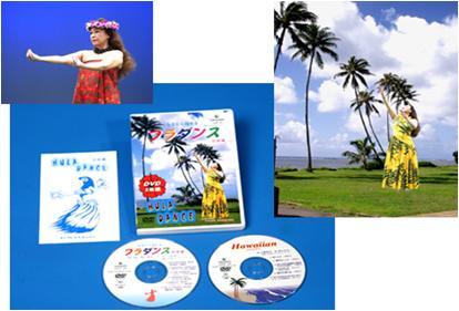 『フラダンス初級編 DVD2枚組 K8638』(割引不可)DVD フラダンス 指導DVD 窪川京子 解説 指導『フラダンス初級編 DVD2枚組 K8638』