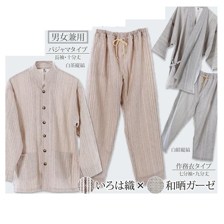 『いろは織 作務衣&パジャマセット』(メーカー直送、代引不可、割引不可)ホームウェア 夏用 男女兼用 吸水性 通気性『いろは織 作務衣&パジャマセット』