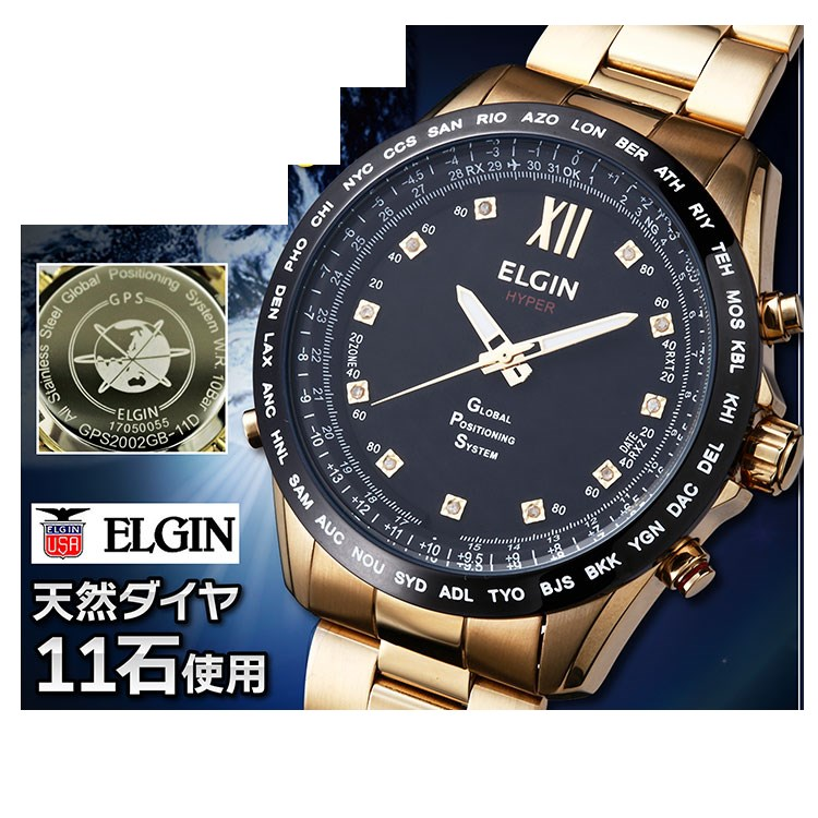 『ELGIN(エルジン)天然ダイヤ11石使用 GPS衛星電波ウォッチ GPS2002GB-11D』(メーカー直送、代引不可、割引不可)腕時計 ウォッチ 電波時計 GPS 衛星 電波ウォッチ『ELGIN(エルジン)天然ダイヤ11石使用 GPS衛星電波ウォッチ GPS2002GB-11D』