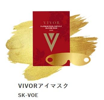 アイマスク ヴィヴォア プラチナパール粒子シリコンマスク