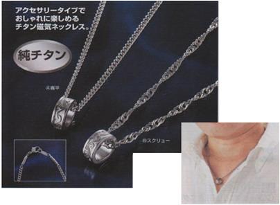 【大感謝価格 】【医療機器】純チタン磁気ネックレス スクリュー・喜平チエーン