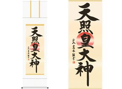 【大感謝価格 】掛軸 天照皇大神 戸山真水 筆