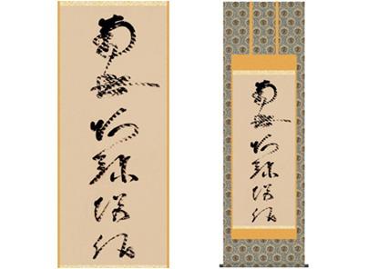 【大感謝価格 】掛軸 虎斑の名号 蓮如上人筆(複製)