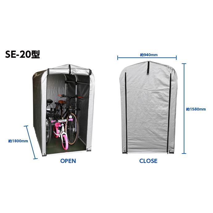 【メーカー直送・大感謝価格】アルミフレームサイクルハウス SE-20