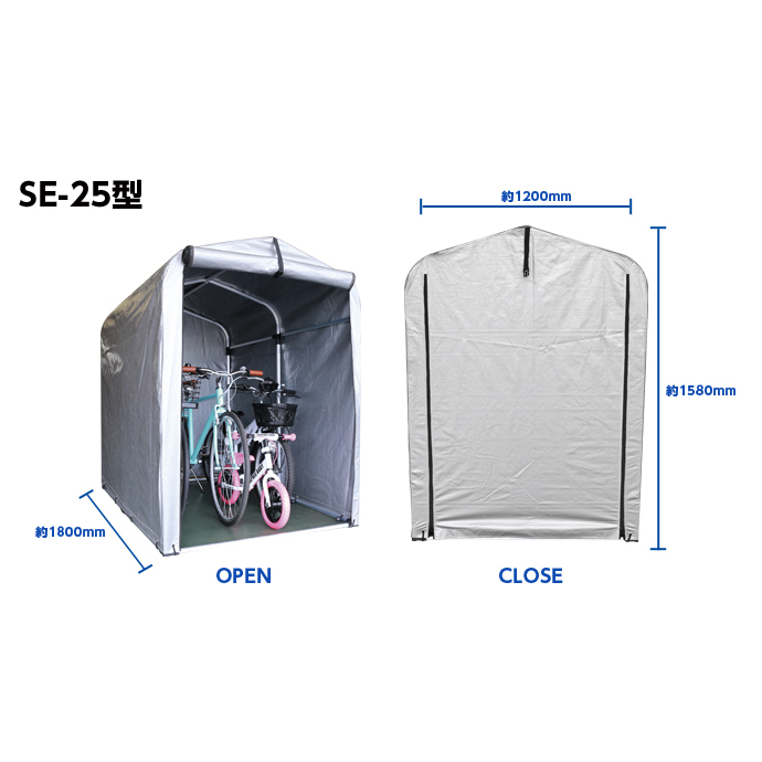 【メーカー直送・大感謝価格】アルミフレームサイクルハウス SE-25