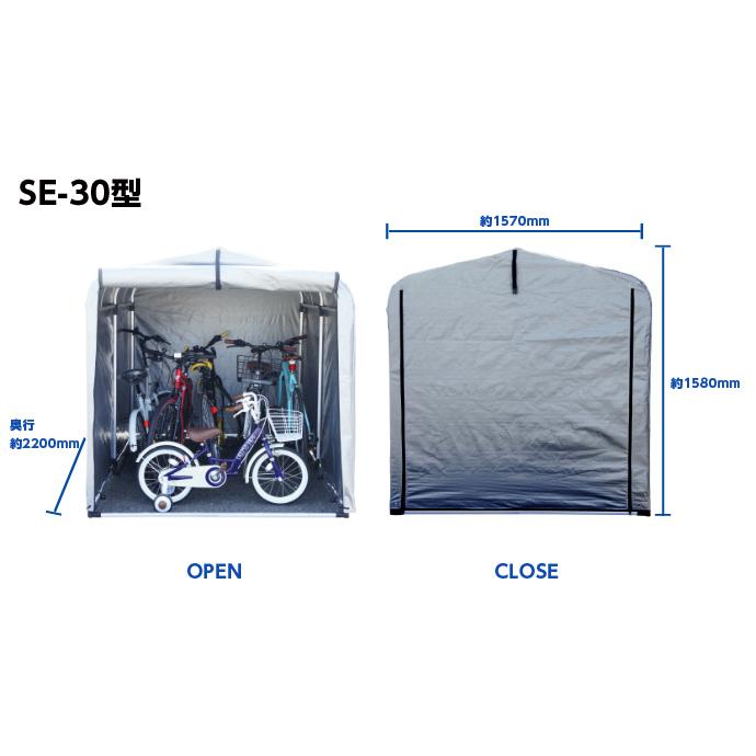 【メーカー直送・大感謝価格】アルミフレームサイクルハウス SE-30
