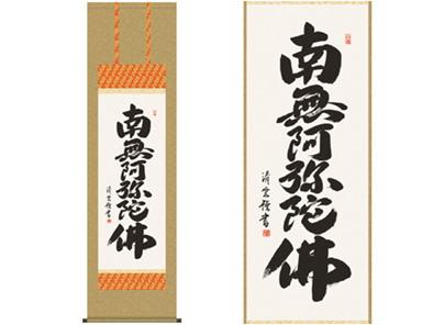 【大感謝価格 】掛軸 六字名号 吉村清雲 書