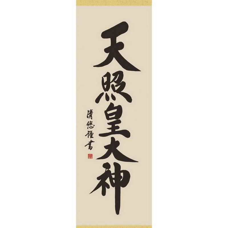 【大感謝価格 】開運掛軸 天照皇大神 吉田清悠 筆 K9973