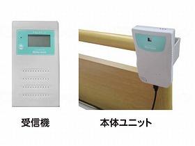 【メーカー直送】フランスベッド非接触離床センサー 温度deキャッチ-45mmブラケット付【別途送料発生は連絡します、割引キャンセル返品不可】