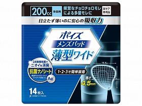 【メーカー直送】日本製紙クレシアポイズメンズパッド薄型ワイドケース多量用14枚88020【別途送料発生は連絡します、割引キャンセル返品不可】