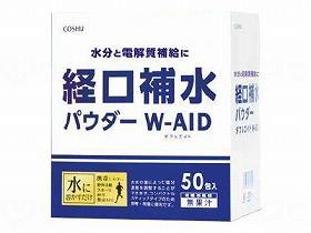 【メーカー直送】五洲薬品経口補水パウダー ダブルエイドW-AIDケース6gX50包KPW-50【別途送料発生は連絡します、割引キャンセル返品不可】