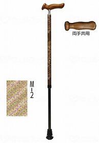 【メーカー直送】アシストインターナショナル雅・1点杖M-2 小桜に抹茶霞両手共用AJ311【別途送料発生は連絡します、割引キャンセル返品不可】