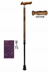 【メーカー直送】アシストインターナショナル雅・1点杖M-15紫地菊地紋小桜両手共用AJ389【別途送料発生は連絡します、割引キャンセル返品不可】, まざっせこらっせ:351b387c --- sunward.msk.ru