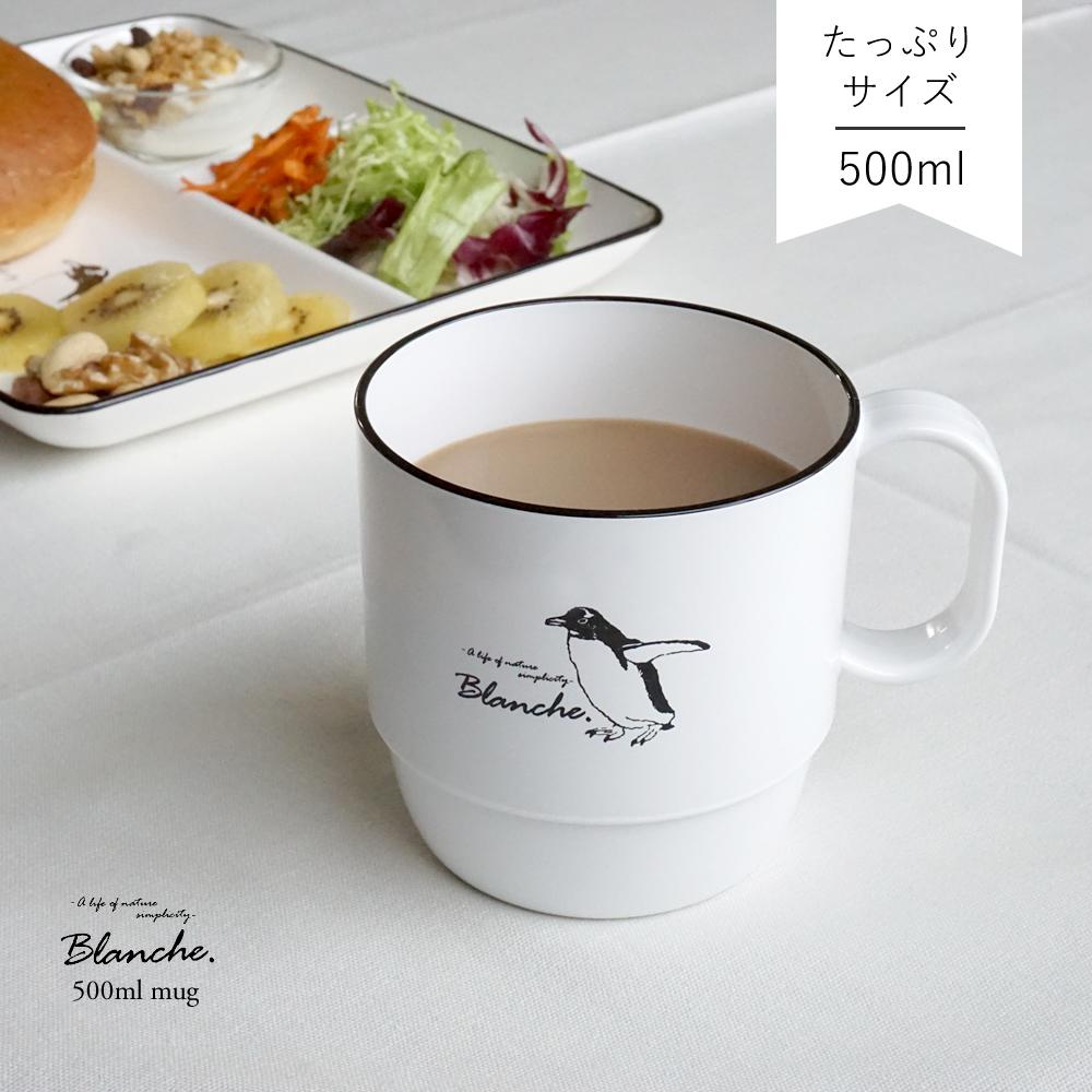 マグ マグカップ 大きい リモートワーク 電子レンジ対応 食洗機対応 価格 交渉 送料無料 飲み物をたっぷりいられるから いちいち席を立つ必要もなく集中力を保てます レンジ食洗機対応 日本製 たっぷり 北欧 スタッキング Blanche. 500ml 大 コップ コーヒー おうちカフェ オフィス かわいい 大きめ 軽い ペンギン 大容量 病院 おしゃれ セール開催中最短即日発送 食器