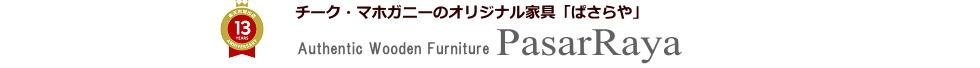 チーク・マホガニー家具 PasarRaya:チーク材・マホガニー材の無垢材でつくるオリジナル家具の専門店。