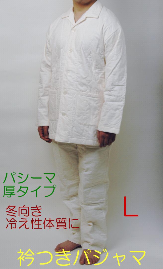 【送料無料】[パシーマ]パジャマ衿付き長袖 L