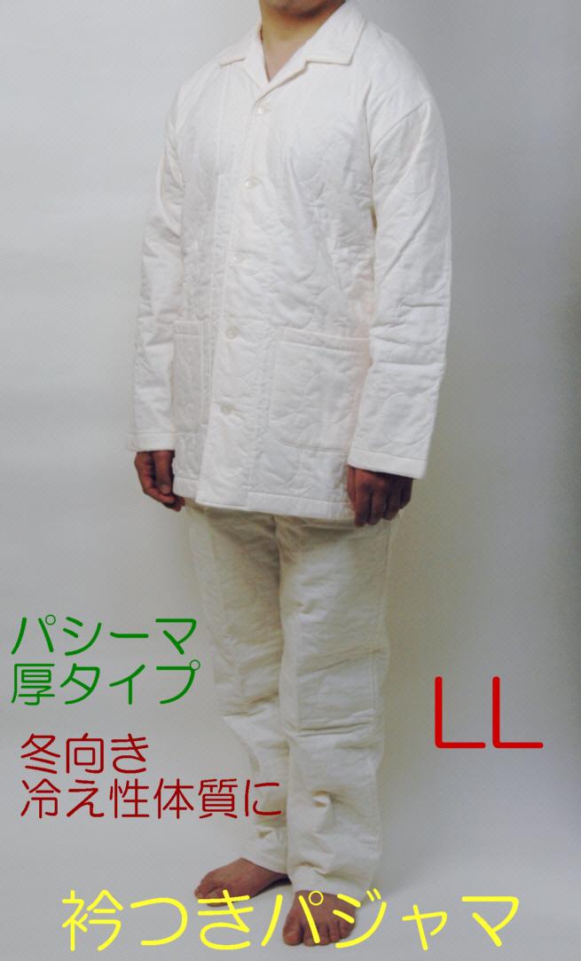 【送料無料】[パシーマ]パジャマ衿付き長袖 LL