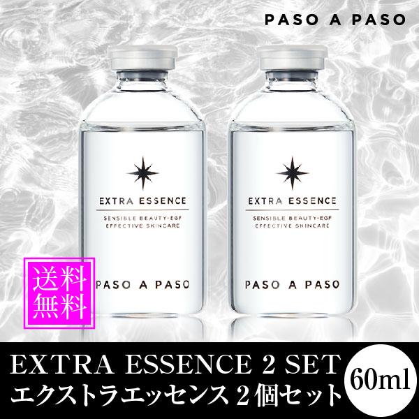 EGF配合の導入美容液 エクストラエッセンス 60ml × 2本セット【送料無料】