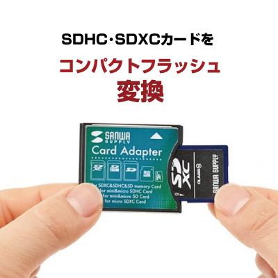 三和供 SDXC CF 轉換配接器 [ADR-SDCF2]