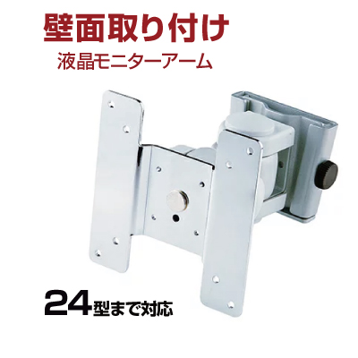 Sanwa Supply monitor arm [CR-LA303]
