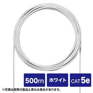 【即納】サンワサプライ CAT5eUTP単線ケーブルのみ500m [KB-C5T-CB500W]