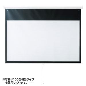 【即納】【送料無料】サンワサプライ プロジェクタースクリーン(吊り下げ式) [PRS-TS80HD]