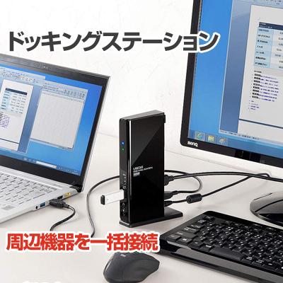 【即納】サンワサプライ USB3.0ドッキングステーション USB-CVDK1 [USB-CVDK1]